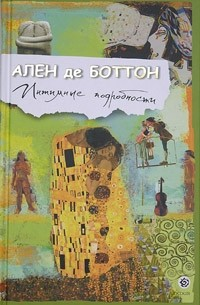 Ален де Боттон - Интимные подробности