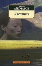 Чингиз Айтматов - Джамиля. Повести (сборник)