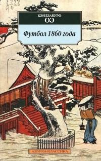 Кэндзабуро Оэ - Футбол 1860 года