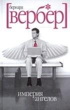 Бернард Вербер - Империя ангелов