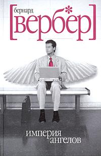 Империя ангелов (бернард вербер) [2011, фантастика, аудиоспектакль.
