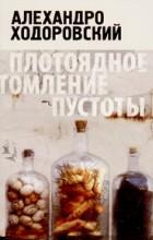 Алехандро Ходоровский - Плотоядное томление пустоты