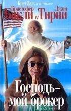 Кристофер Бакли, Джон Тирни - Господь - мой брокер