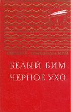 Гавриил Троепольский - Белый Бим Черное ухо