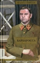Валентин Пикуль - Барбаросса