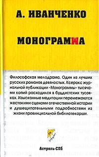 Александр Иванченко - Монограмма