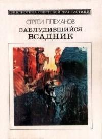 Сергей Плеханов - Заблудившийся всадник