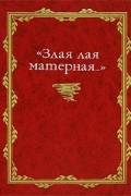 """без автора - """"Злая лая матерная…"""""""