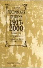 С. В. Яров - Российская история. 1917-2000. Пособие для абитуриентов и старшеклассников