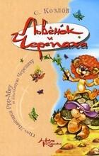 С. Козлов - Львенок и Черепаха (сборник)