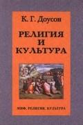 К. Г. Доусон - Религия и культура