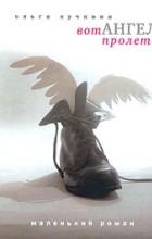 Ольга Кучкина - Вот ангел пролетел