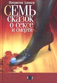 Патрисия Данкер - Семь сказок о сексе и смерти