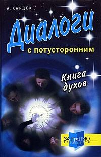 А. Кардек - Диалоги с потусторонним. Книга духов