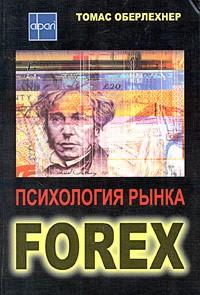 Лучшая книга по психологии форекс стратегия форекс волны эллиота