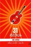 Ник Хорнби - 31 песня