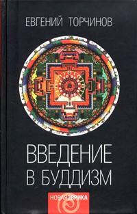 Евгений Торчинов - Введение в буддизм. Курс лекций