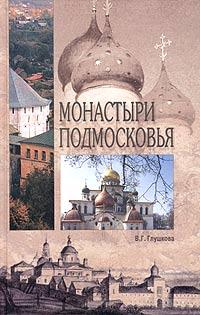 В. Г. Глушкова - Монастыри Подмосковья