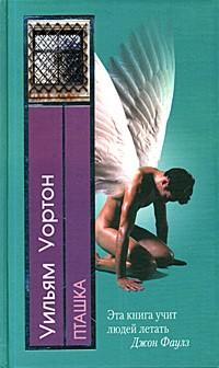 Уильям Уортон - Пташка