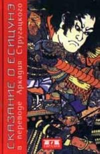 без автора - Сказание о Ёсицунэ