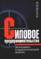 Волков В. - Силовое предпринимательство: экономико-социологический анализ