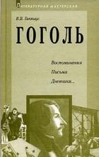 В. Гиппиус - Гоголь. Воспоминания. Письма. Дневники...