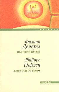 Филипп Делерм - Пьющий время
