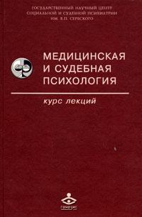 - Медицинская и судебная психология