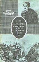 - М. Ю. Лермонтов в воспоминаниях современников