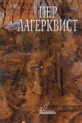 Пер Лагерквист - Сочинения в 2-х томах: Том 1. Повести и рассказы. Эссе. Пьесы. 1915–1939 (сборник)