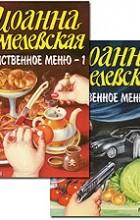 Хмелевская И. - Убийственное меню. В 2-х кн.