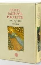 Данте Габриэль Россетти - Дом жизни. Поэзия. Письма 1836-1881 (сборник)