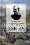 А. В. Ганин - Черногорец на русской службе: генерал Бакич