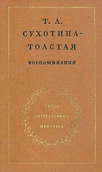 Т.Л. Сухотина-Толстая - Воспоминания