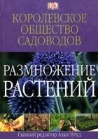 Алан Тугуд - Королевское общество садоводов. Размножение растений