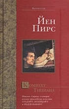 Йен Пирс - Комитет Тициана