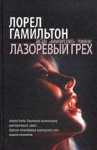 Лорел Гамильтон - Лазоревый грех