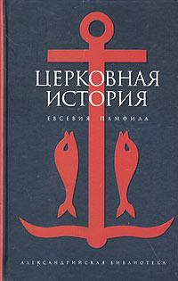 Евсевий Памфил - Церковная история