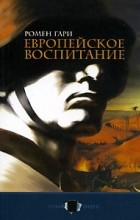 Ромен Гари - Европейское воспитание