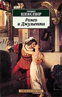 Ромео и джульетта рецензия к книге 1203