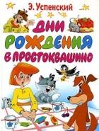Э. Успенский - Дни рождения в Простоквашино (сборник)