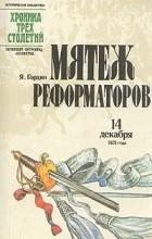 Я. Гордин - Мятеж реформаторов 14 декабря 1825 года
