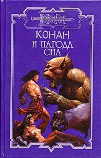 - Конан и пагода сна (сборник)