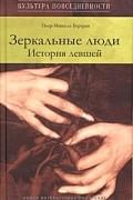 Пьер-Мишель Бертран - Зеркальные люди. История левшей