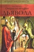 Робер Мюшембле - Очерки по истории дьявола: XII-XX вв.