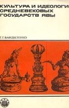 Г. Г. Бандиленко - Культура и идеология средневековых государств Явы. Очерк истории VIII-XV вв.