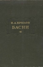 Иван Крылов - И. А. Крылов. Басни