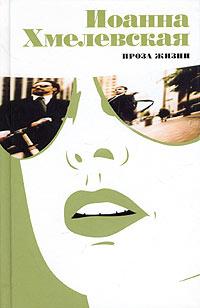 Иоанна Хмелевская - Проза жизни