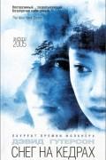 Дэвид Гутерсон - Снег на кедрах