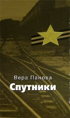 Вера Панова - Спутники